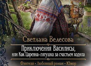 Книги Светланы Велесовой