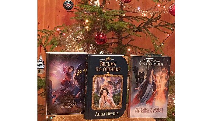 Книги Анны Бруша