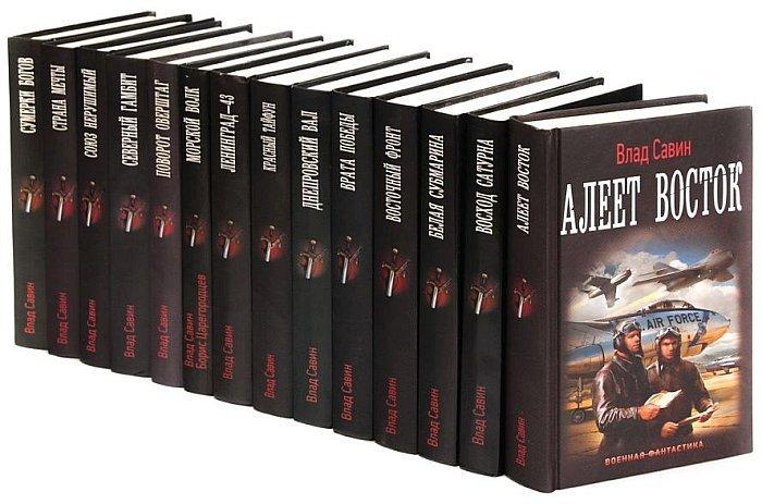 Книги Влада Савина серии Морской волк по порядку