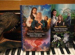 Книги Ирины Успенской