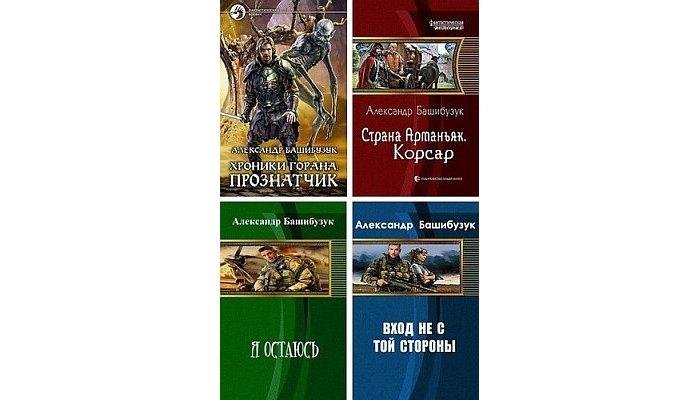 Книги Александра Башибузука