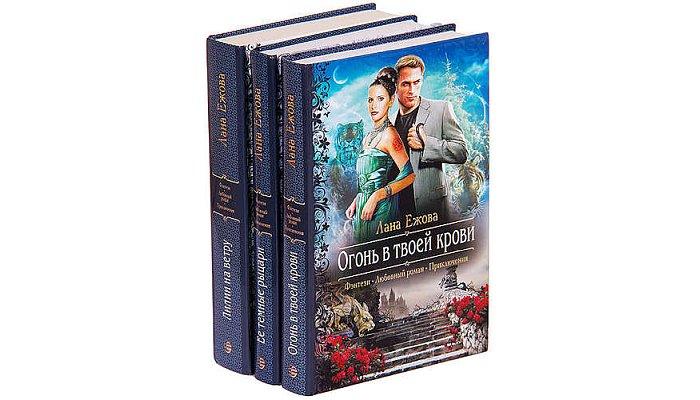 Книги Ланы Ежовой
