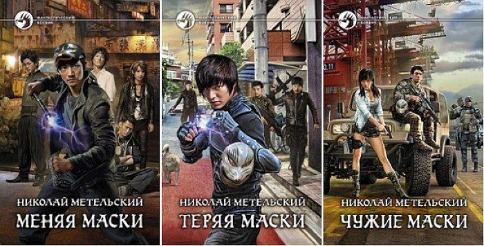 Книги Николая Метельского