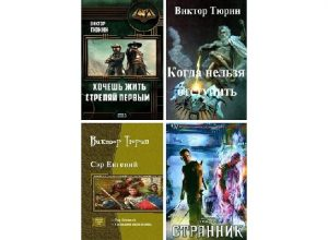 Книги Виктора Тюрина
