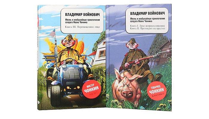 Книги Жизнь и необычайные приключения солдата Ивана Чонкина