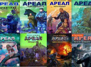 Книги Ареал по порядку