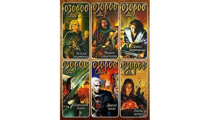 Книги Боярская сотня