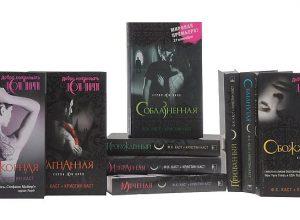 Книги Дом Ночи по порядку