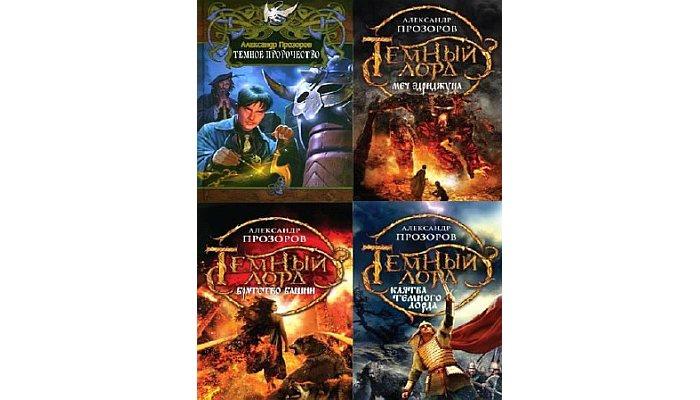 Книги Темный Лорд