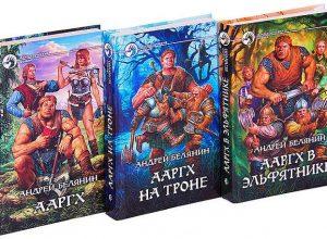 Книги Ааргх