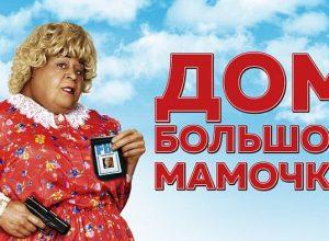 Фильмы Дом большой мамочки