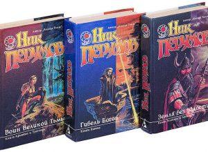 Книги Хроники Хьерварда