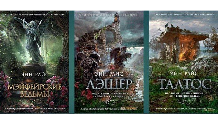 Книги Мэйфейрские ведьмы