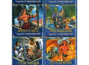 Книги Путь демона