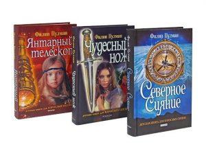 Книги Темные начала