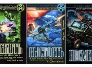 Книги Терской Фронт