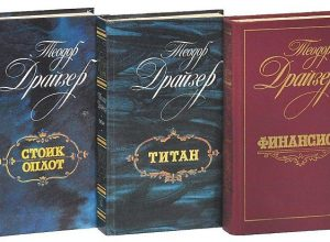 Книги Трилогия желания