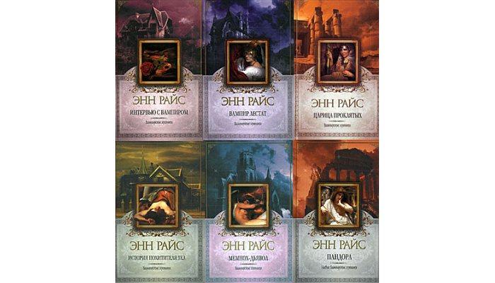Книги Вампирские хроники