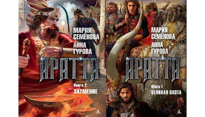 Книги Аратта