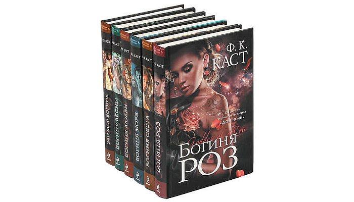 Книги Богиня