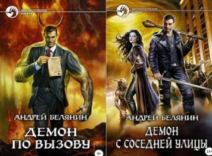 Книги Абифасдон и Азриэлла