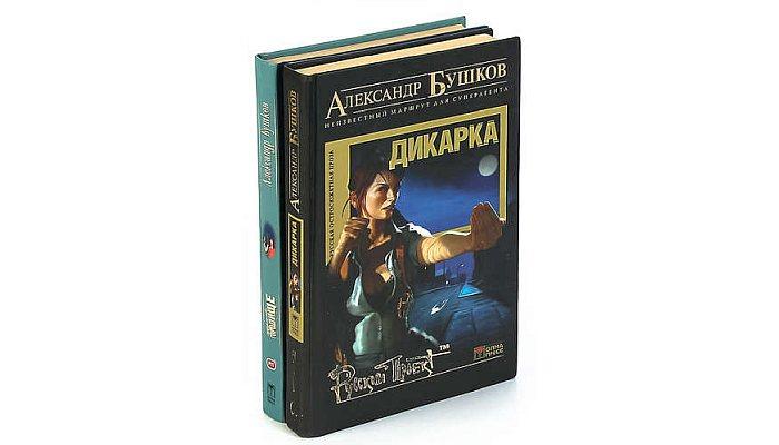 Книги Дикарка
