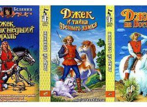 Книги Джек Сумасшедший король
