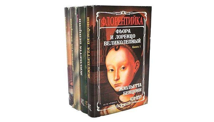 Книги Флорентийка