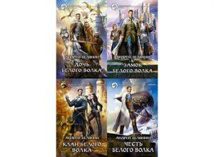 Книги Граничары