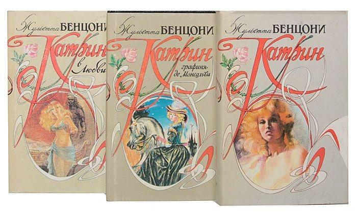 Книги Катрин