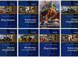 Книги Кавказский принц