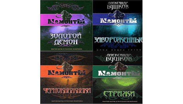 Книги Мамонты