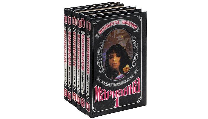 Книги Марианна