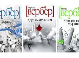 Книги Муравьи