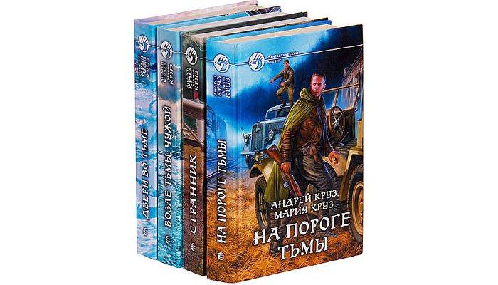 Книги На пороге Тьмы