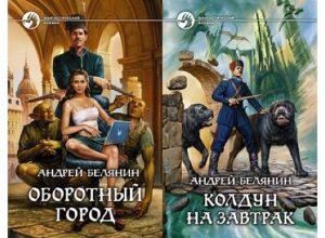 Книги Оборотный город