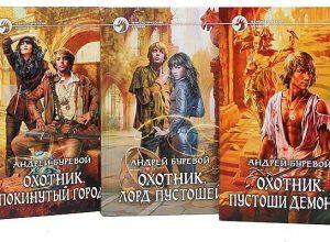 Книги Охотник Дарт