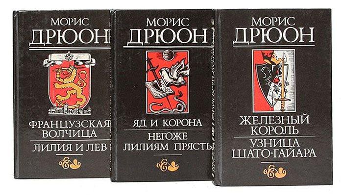 Книги Проклятые короли