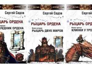 Книги Рыцарь Ордена