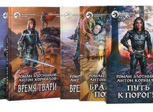 Книги Рыцари Порога