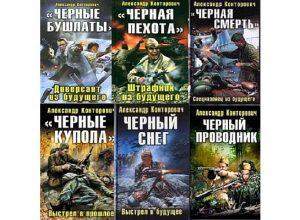 Книги Черные бушлаты