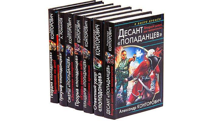 Книги Десант «попаданцев»