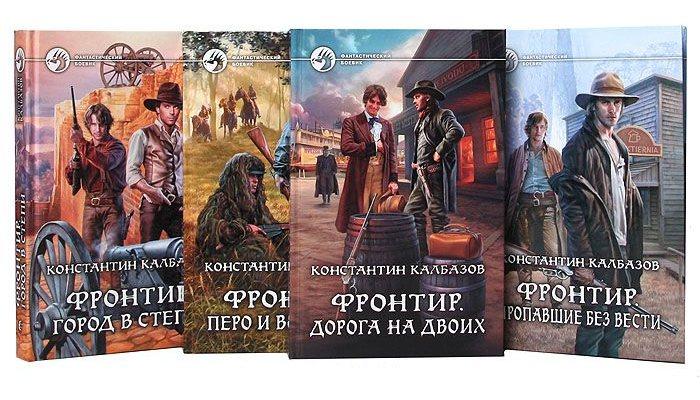 Книги Фронтир