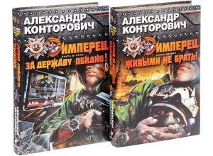 Книги Имперец