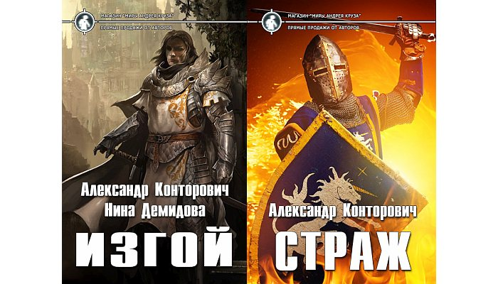 Книги Изгой