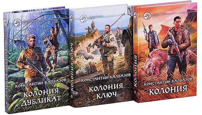 Книги Колония