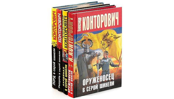 Книги Рыцарь в серой шинели