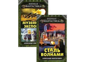 Книги Музейный экспонат
