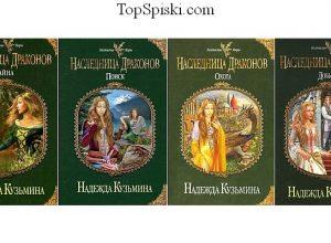 Книги Наследница драконов