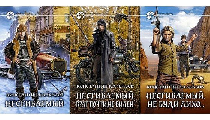 Книги Несгибаемый